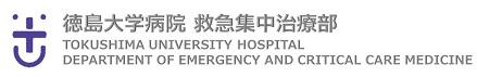 徳島大学病院救急集中治療部